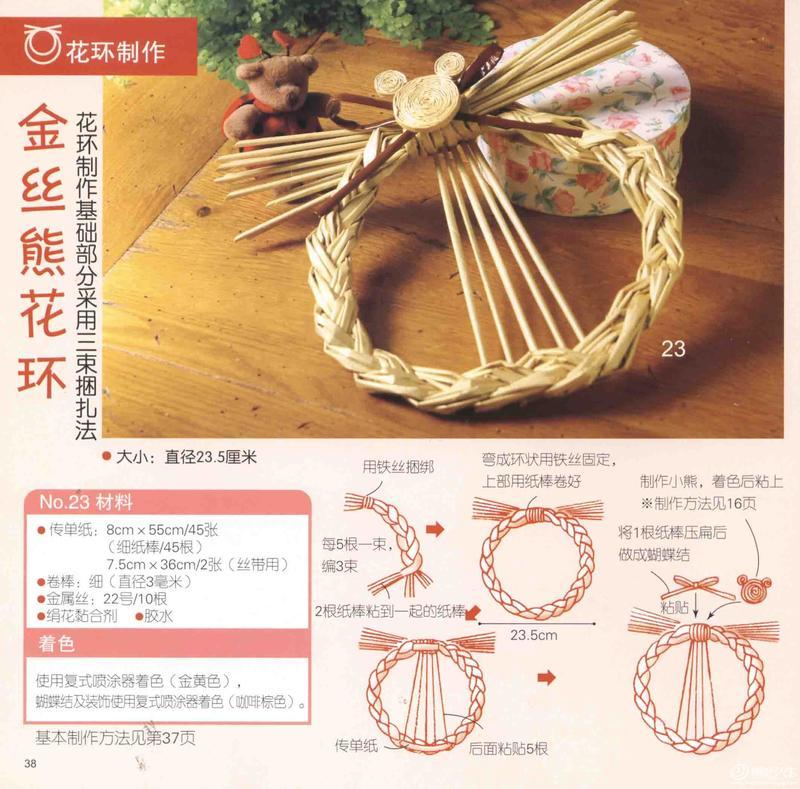 用纸编制心形花环和金丝熊花环的过程图解