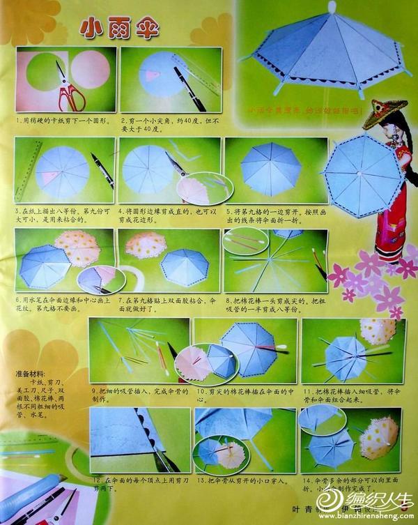 用纸diy可爱小雨伞的教程图解