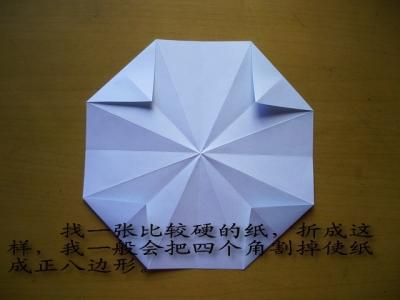手工折纸钻石的方法教程