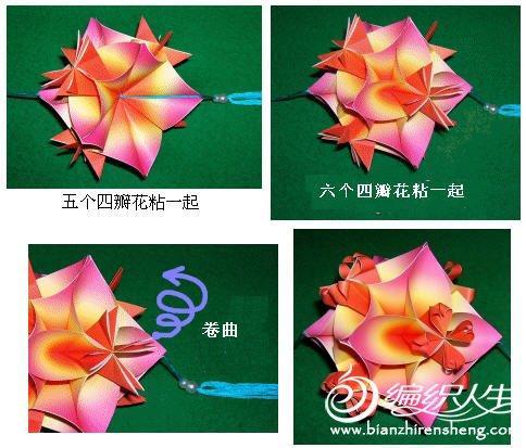四瓣花球效果图: 所需材料:24张正方形纸