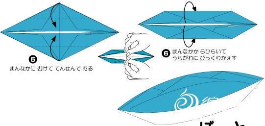两种手工纸船的折法图解