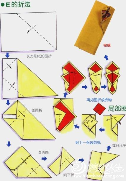 多款漂亮创意信封折纸方法图解
