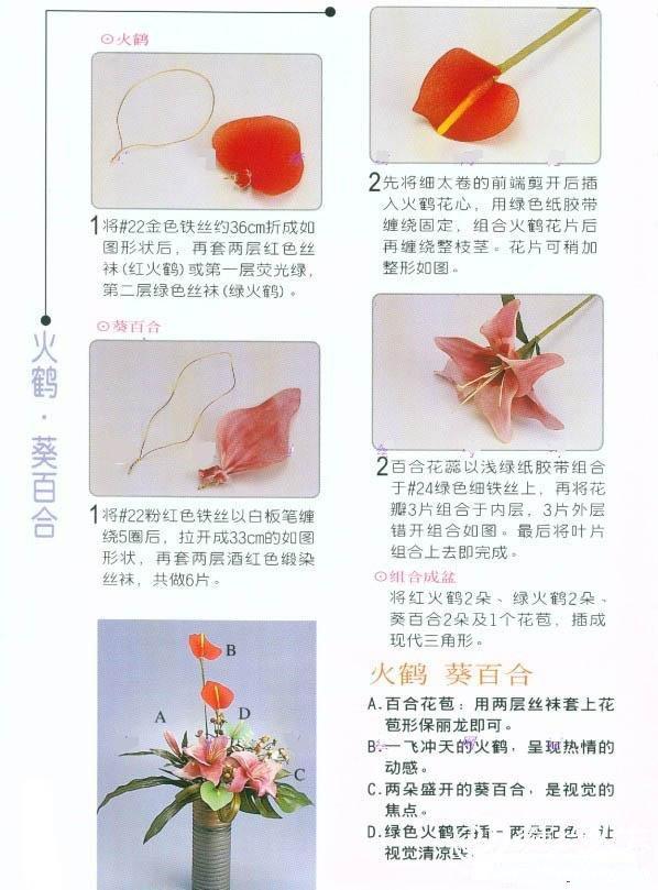 丝网花火鹤和葵百合的制作