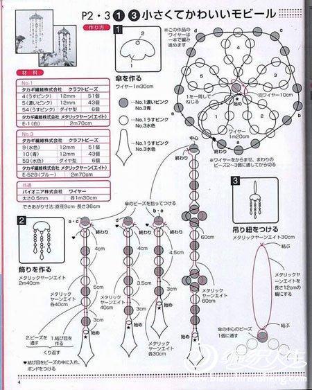 日本最流行时尚灯饰和风铃的串珠教程图解