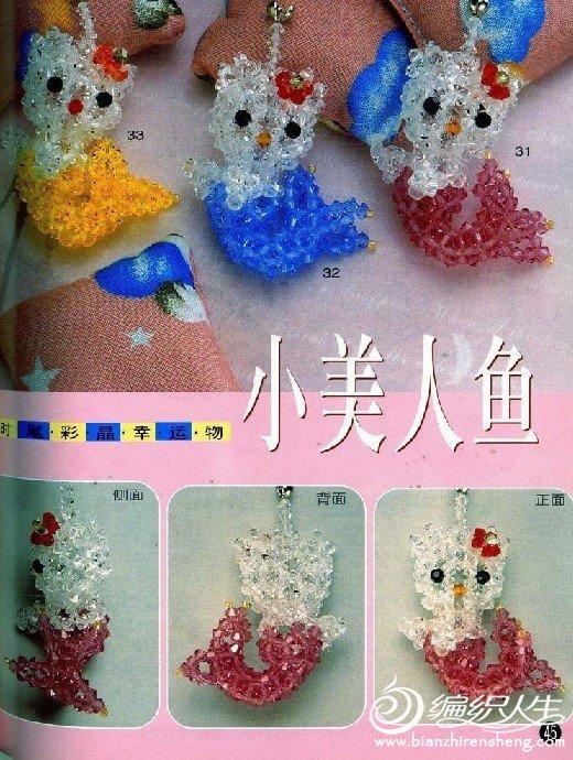 手工串珠挂饰美人鱼的制作图解