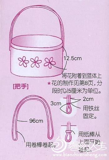 手工小制作 趣味纸编 粉色雏菊小提包教程