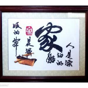 十字绣中国风汉字的一些绣法