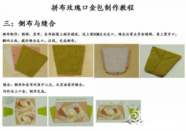 拼布玫瑰口金包的制作过程及图纸