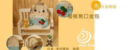 不织布樱桃小熊口金包的制作