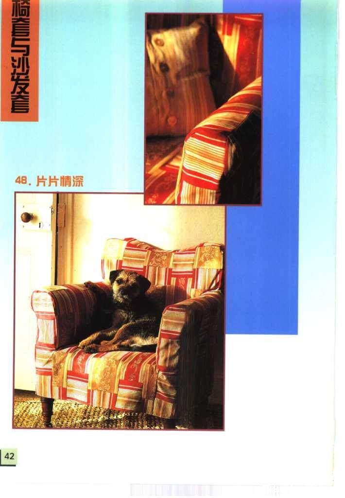 布艺沙发套的制作方法图解