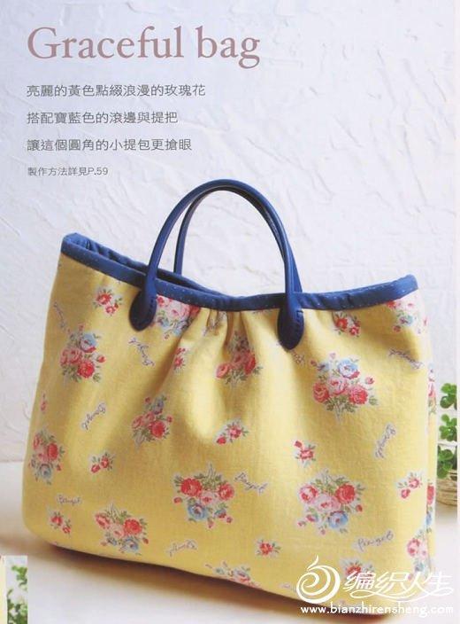 夏日清爽拼布包包制作方法