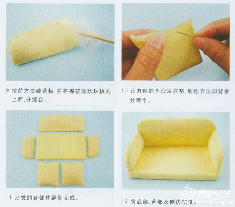 教你制作迷你布艺小沙发的过程