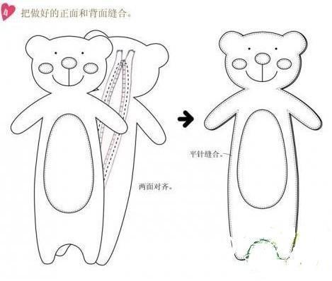 可爱小熊笔袋的手工DIY过程图解