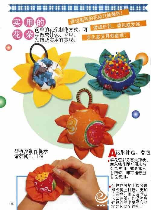 手工小制作 美观实用布艺花朵教程