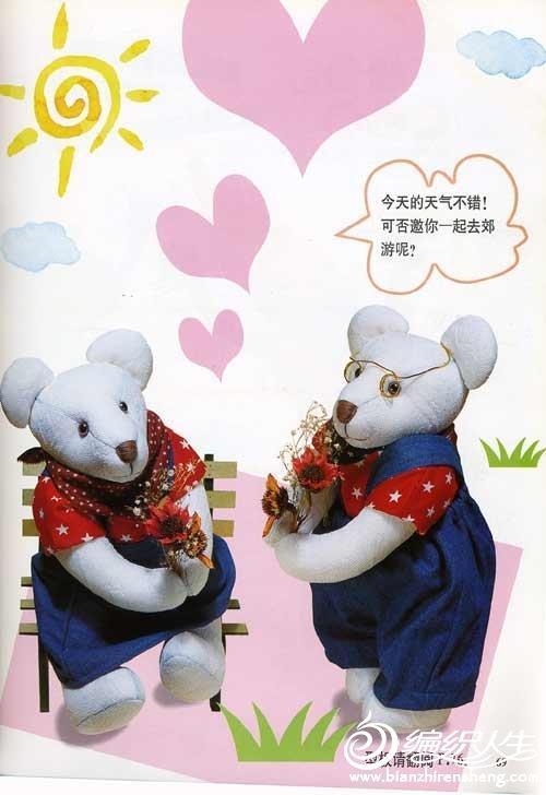 手工布艺小熊情侣的制作图解