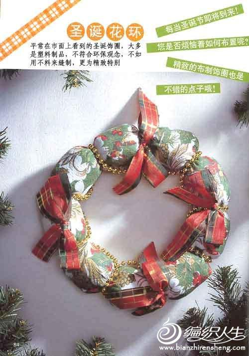 手工制作布艺圣诞花环的过程