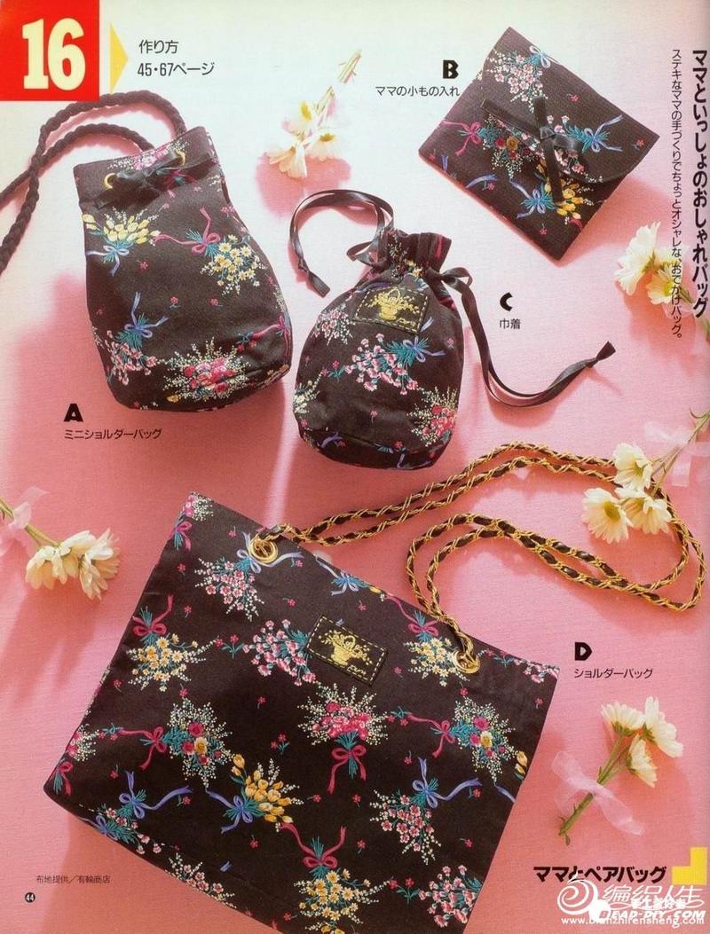 手工布艺 日本的布艺包包-编织人生