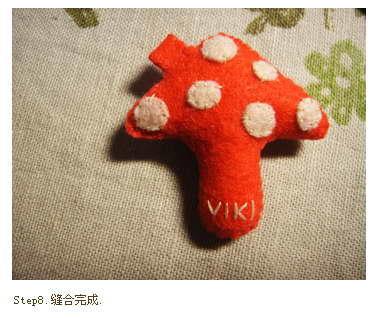 创意布艺手工小制作 可爱蘑菇饰品的制作图解