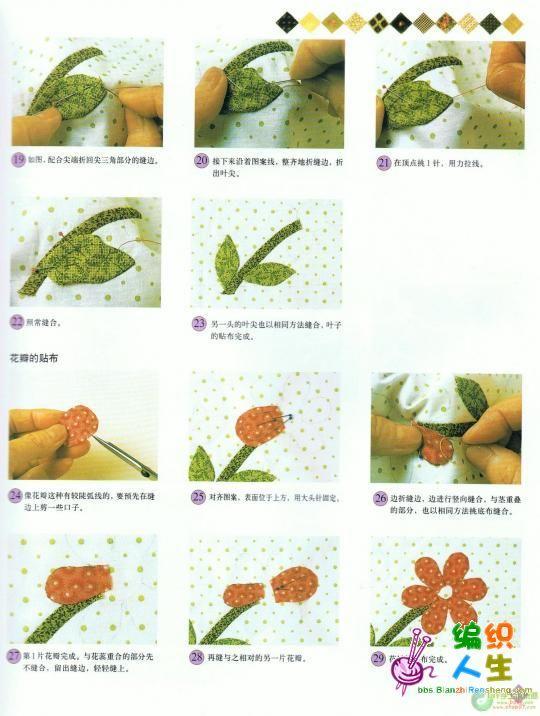 布艺教程——雏菊小垫子
