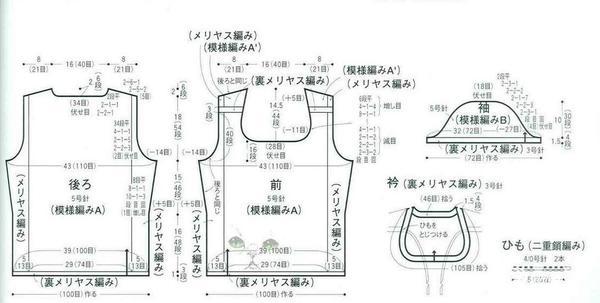 一件粉红短袖毛衣的编织过程图解