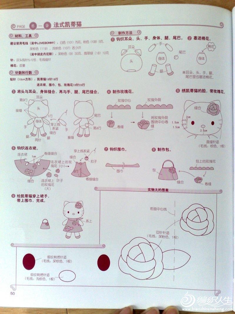 钩针毛线玩偶法式凯蒂猫的教程图解