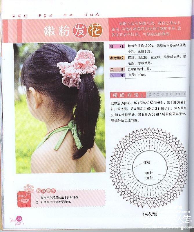 钩织可爱蝴蝶结发饰的过程图解