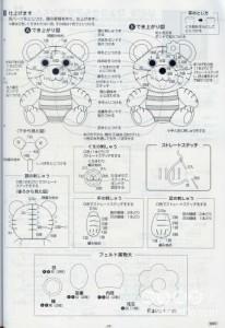 虎年织虎----小老虎的详细钩织方法