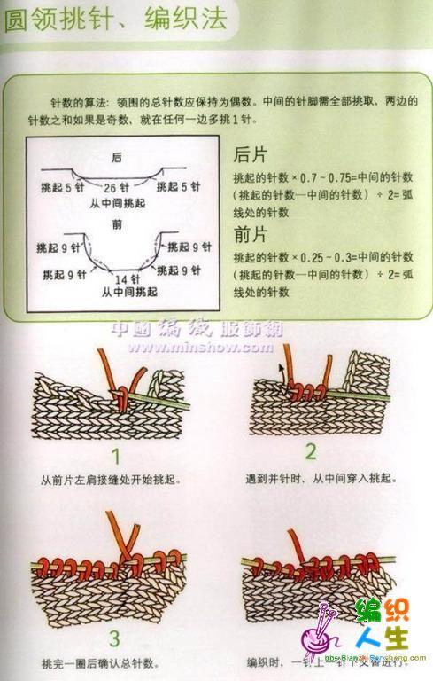 圆领的织法