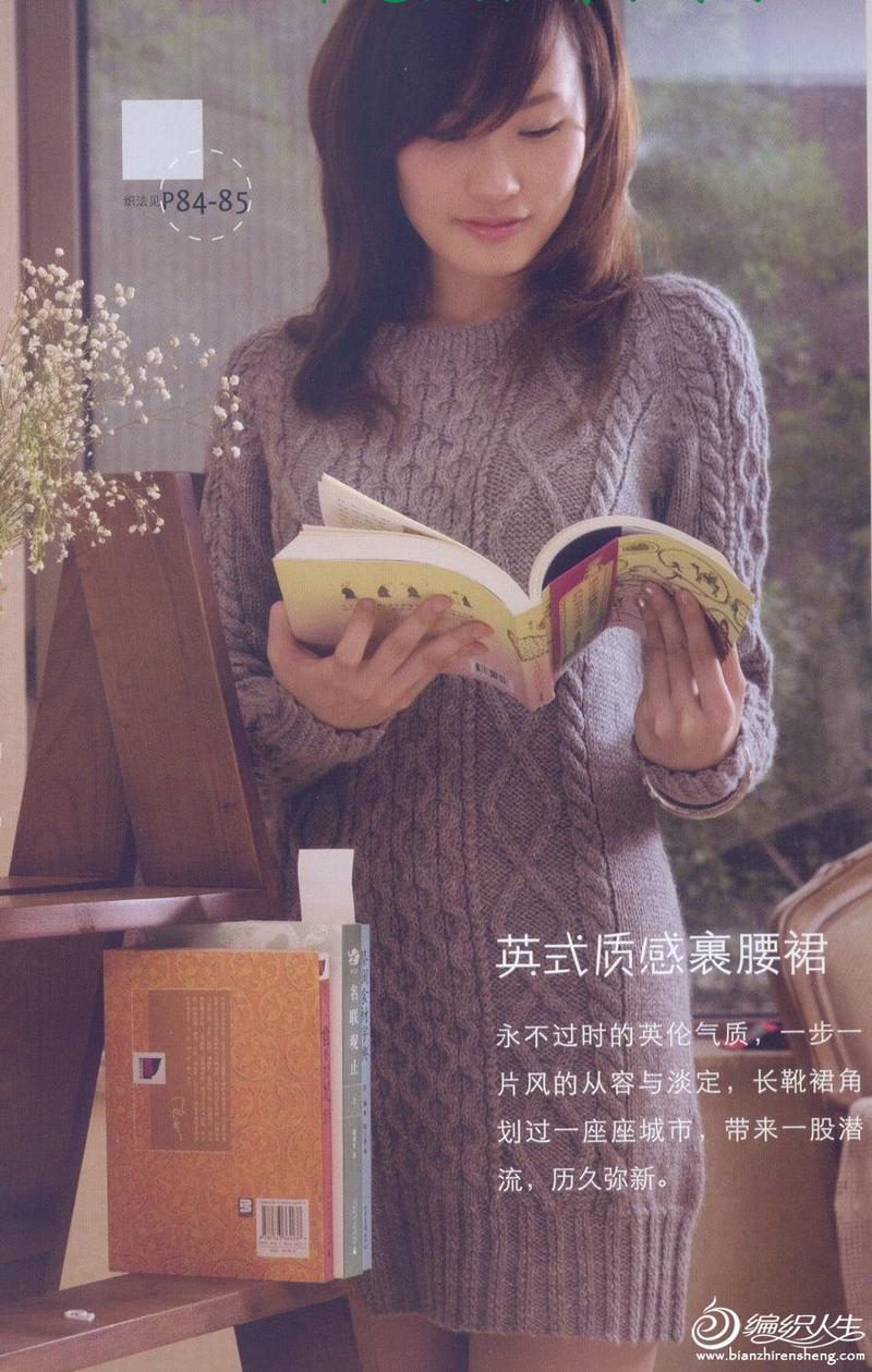 棒针编织花样之英式粗线毛衣裙教程