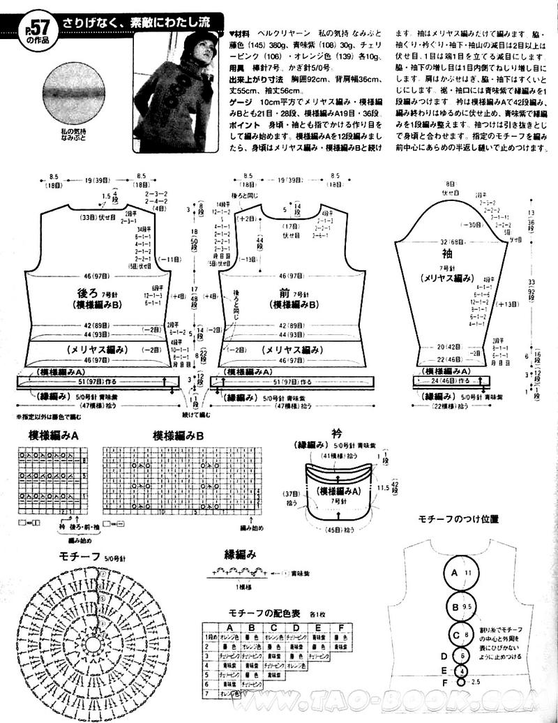 钩花镶嵌棒针衫(有图解)