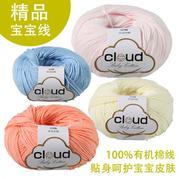 【云棉】婴儿线宝宝线 高档儿童手工编织 生态有机纯棉儿童毛线