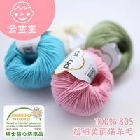 【云宝宝】100%超细美丽诺羊毛宝宝线 高档儿童手工编织 毛衣线