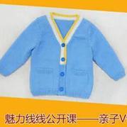 可作亲子装的儿童棒针V领开衫毛衣视频教程