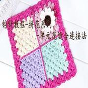 拼花毯单元花的2种拼接方法及包边方法视频教程