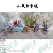 小老鼠拉雪橇 钩针圣诞系列玩偶图解翻译教程