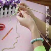 编织人生视频学堂第2集 锁针起针(1)同线锁针起针方法