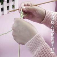 U乐娱乐youle88人生视频学堂第5集 单螺纹起针法