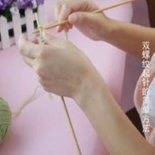 编织人生视频学堂第6集 双螺纹起针法