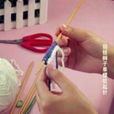 编织人生视频学堂第8集 别锁辫子单螺纹起针