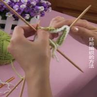 编织人生视频学堂第12集 环形编织的方法
