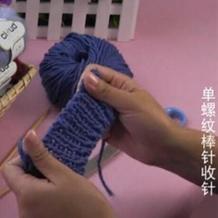 编织人生视频学堂第14集 单螺纹棒针收针