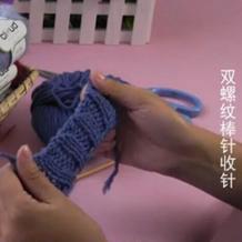 编织人生视频学堂第15集 双螺纹棒针收针