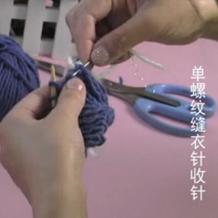 编织人生视频学堂第16集 单螺纹缝衣针收针