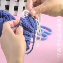 编织人生视频学堂第17集 双螺纹缝衣针收针