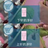 编织人生视频学堂第20集 浮针