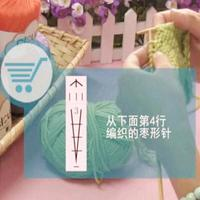 编织人生视频学堂第35集 从下面第4行编织的枣形针
