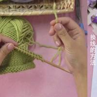 编织人生视频学堂第43集 换线的方法