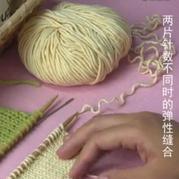 编织人生视频学堂第45集 两片针数不同时的弹性缝合