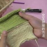 编织人生视频学堂第46集 交叉拼接的方法