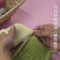 编织人生视频学堂第47集 行与针的拼接(弹性编织)